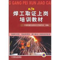 焊工取证上岗培训教材第2版
