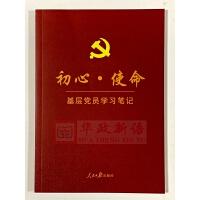 正版 初心 使命:基层党员学习笔记 2019新版 人民日报出版社