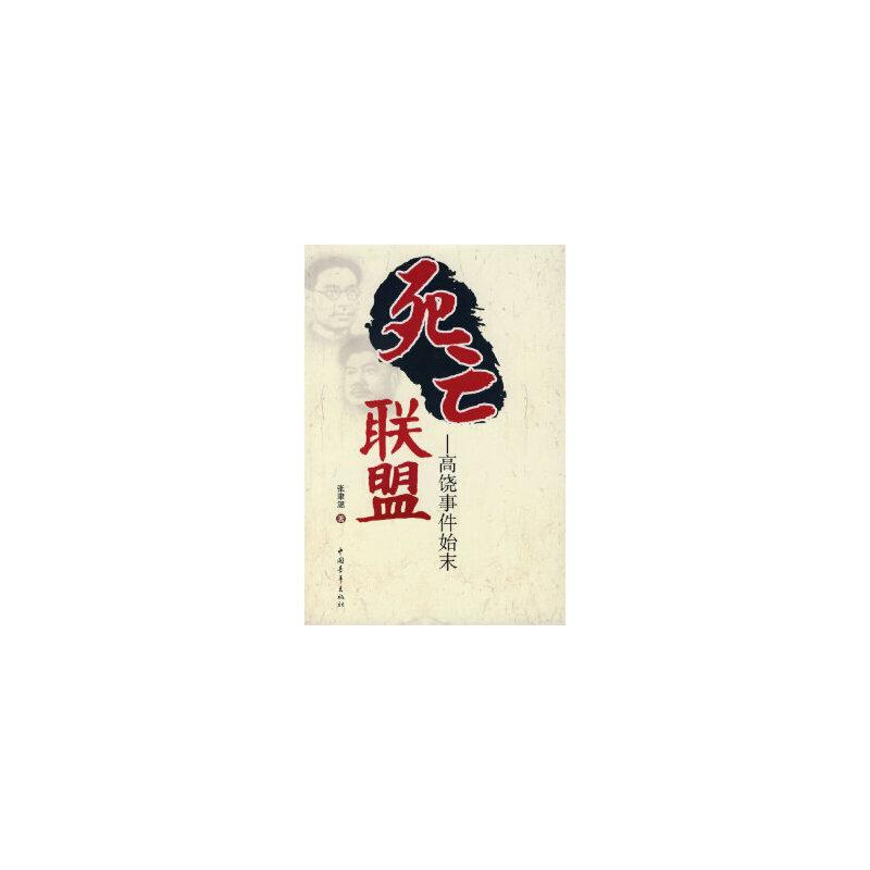 [二手旧书9成新] 死亡联盟——高饶事件始末 张聿温 9787500675389 中国青年出版社 正版书籍,可开发票,放心下单