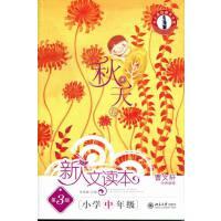 新人文读本:小学中年级:秋天卷