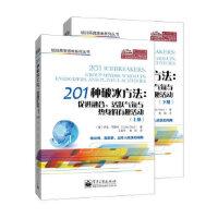 201种破冰方法:促进融合、活跃气氛与热身的有趣活动(上、下册)