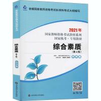 综合素质(第4版) 中学版 2021 华东师范大学出版社