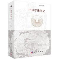中国宇宙学史