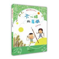 殷健灵暖心小童书――不一样的暑假