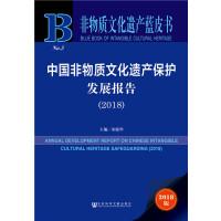 非物质文化遗产蓝皮书:中国非物质文化遗产保护发展报告(2018)
