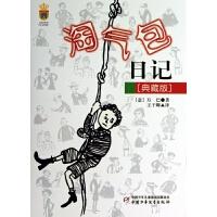 淘气包日记(典藏版)