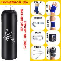 拳击沙袋空袋子吊式实心家用体育用品儿童训练健身器材 p 150CM 皮质实心买一送八颜色备注