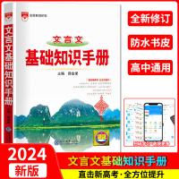 2020新版 薛金星高中文言文基础知识手册 全国通用版 高考考总复习资料