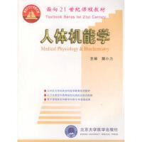 正版二手旧书8成新 人体机能学――面向21世纪课程教材 樊少力北京大学医学出版社