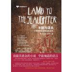 惊悚悬疑系列:Lamb to the Slaughter 羊腿与谋杀