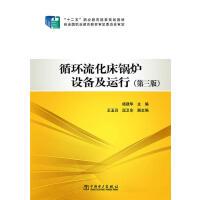 """""""十二五""""职业教育国家规划教材 循环流化床锅炉设备及运行(第三版)"""