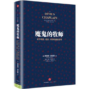 魔鬼的牧师(pdf+txt+epub+azw3+mobi电子书在线阅读下载)