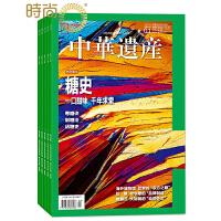 包邮中华遗产杂志 艺术收藏期刊2020年全年杂志订阅新刊预订1年共12期1月起订