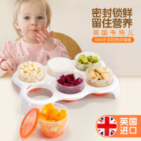 英国进口韦特儿vital baby婴儿托盘辅食盒 存储保鲜盒 密封外出便携碗6*60ml