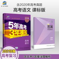 2020新版曲一线53B高考高一二三5年高考3年模拟语文B版全国卷2卷3适用出版社授权正版高中通用