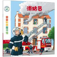 亲亲科学图书馆(第3辑):消防员