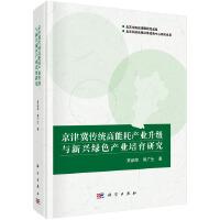 京津冀传统高能耗产业升级与新兴绿色产业培育研究