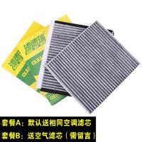 【支持礼品卡】适配朗动瑞纳悦动索八名图IX35福瑞迪K2K3K5空气空调滤芯清器格2xq
