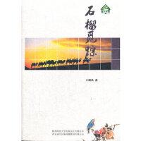 石榴觅踪(货号:A2) 王琪玖 9787561355367 陕西师范大学出版社书源图书专营店