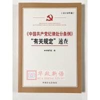 正版现货 中国共产党纪律处分条例有关规定速查 2018新版 中国方正出版社