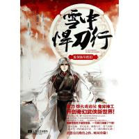 雪中悍刀行(8剑仙尽低眉) 烽火戏诸侯