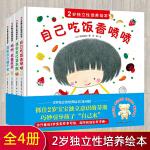 2岁独立性培养绘本 全4册 住2岁宝宝独立意识萌芽期巧妙引导孩子自己来让可怕的2岁变为成长飞跃的2岁育儿书籍让孩子养成