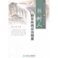 【二手书9成新】韩树人肺系疾病证治精要朱佳,谈欧9787117197717人民卫生出版社