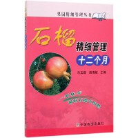 石榴精细管理十二个月/果园精细管理丛书