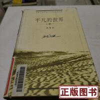 【二手旧书9成新】平凡的世界(共3册) 9787508013244