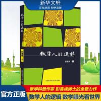 数学人的逻辑 中国科学技术大学出版社