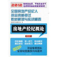 2012全国房地产经纪人执业资格考试教材解读与实战模拟――房地产经纪概论(第2版)