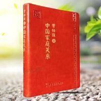 曾仕强说中国家庭关系 罗浮山国学院藏书系列