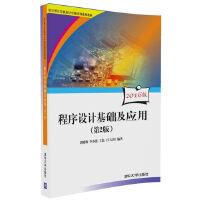 程序设计基础及应用(第2版)
