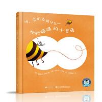 忙忙碌碌的小蜜蜂 听,它们在说什么