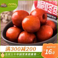 【三只松鼠_脆动枣180g】干果红枣即食无核脆冬枣零食