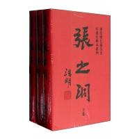 张之洞(上中下)(精)/唐浩明长篇历史小说注释本系列