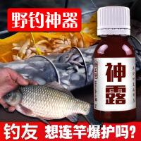 【】野钓鲫钓鱼小药饵料添加剂开口剂鲫鱼鲤鱼草鱼通杀