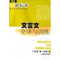 新标准文言文全译与训练八年级第一学期