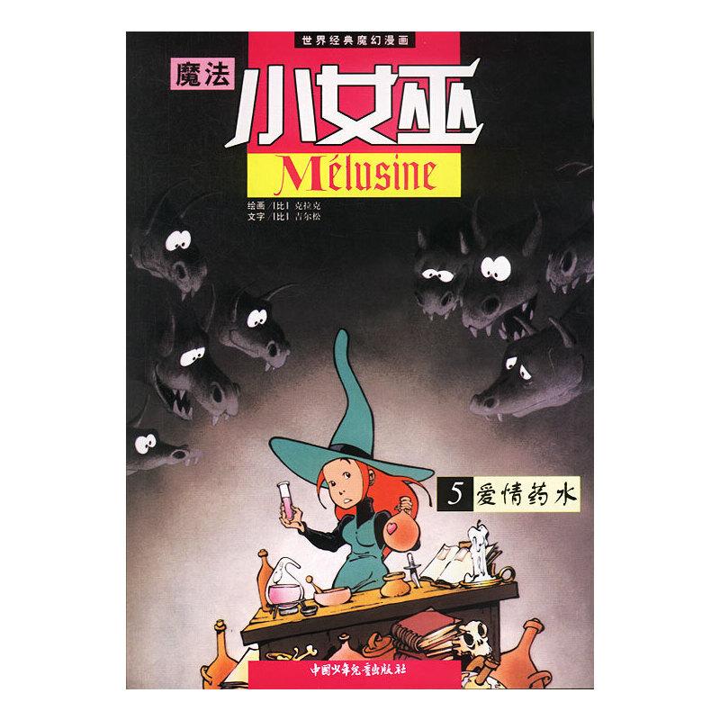 魔法小女巫5:爱情药水