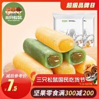 【三只松鼠_和风麻薯210g】休闲零食台湾糕点点心美食抹茶麻薯