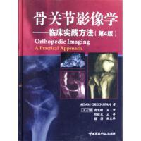 骨关节影像学--临床实践方法(第4版)(精) (美)格林斯潘|译者:程晓光