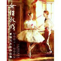 女性水成(2001-2003夏葆元水彩作品集) 夏葆元