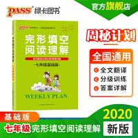 2020新版 PASS绿卡图书 完形填空与阅读理解周秘计划七年级基础版 含全文翻译分级训练 7年级上下册通用 全国版