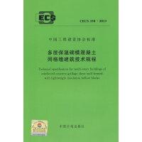 多层保温砌模混凝土网格墙建筑技术规程 CECS 338:2013