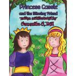 【预订】Princess Cassie and the Missing Friend