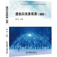 进出口关务实务(初级) 中国海洋大学出版社