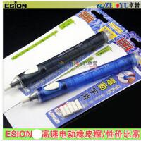 高性价比 正品ESION 高速电动橡皮擦 高光笔形橡皮 内赠5个替芯