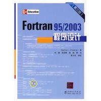 【正版二手8成新】 Fortran 95/2003程序设计(第三版) StephenJ.Chapman 中国电力出版社