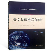 天文与深空导航学 9787307203433 魏二虎、刘经南、李征航、邹贤才著 武汉大学出版社