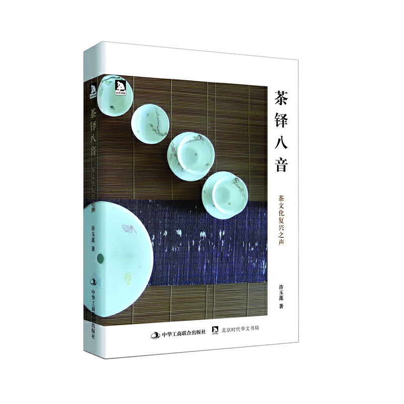 茶铎八音(《茶味的初相》姐妹书,台湾商务印书馆年度文化精品,读完就能学会,节省5万元学茶费用,浓缩10年泡茶功夫)